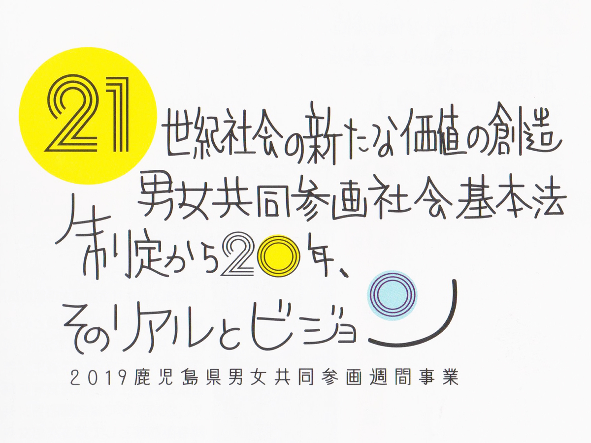 鹿児島県男女共同参画週間事業 2019