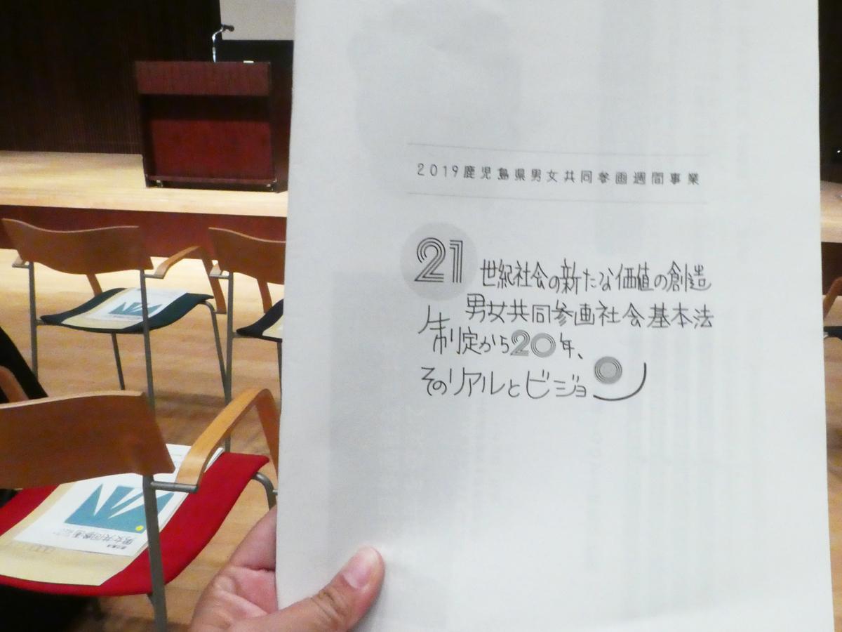 鹿児島県 男女共同参画週間事業