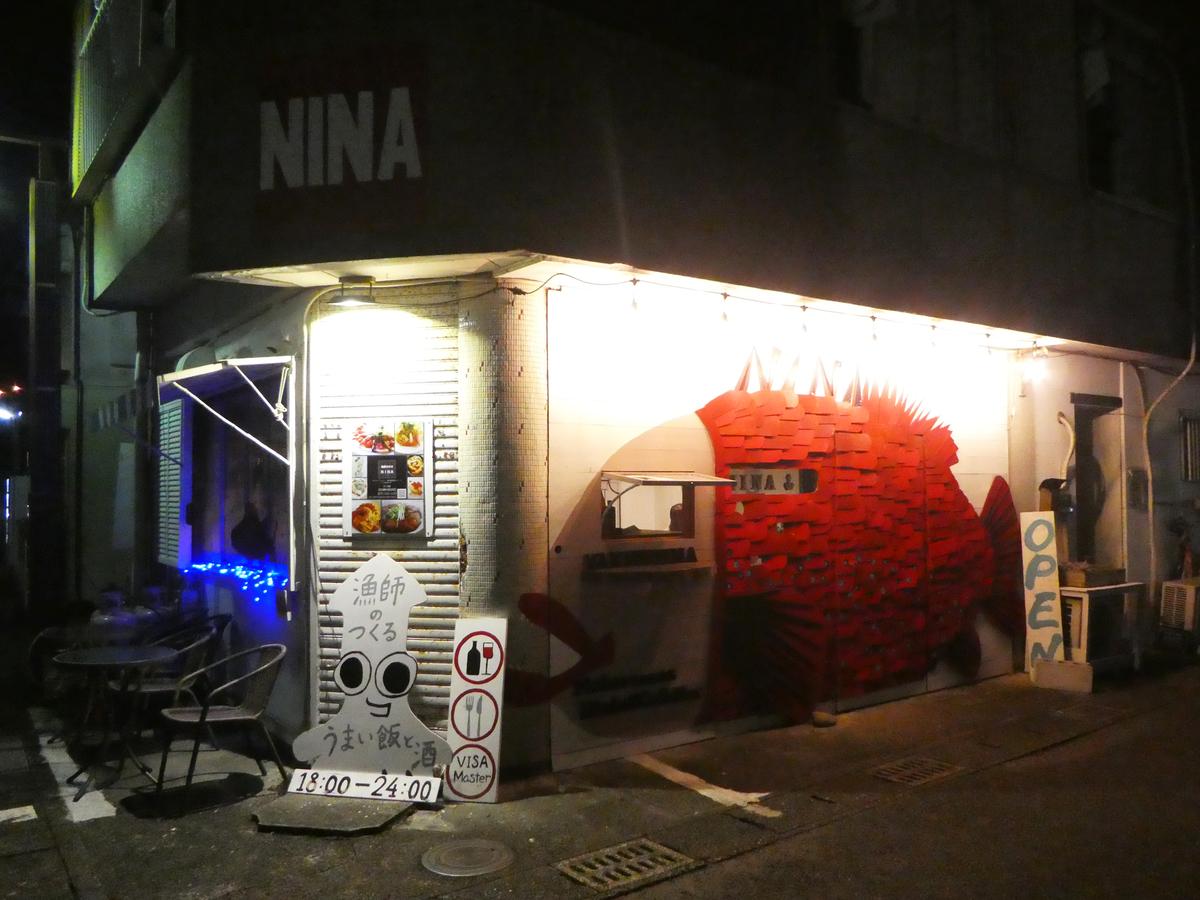 屋久島 バー NINA