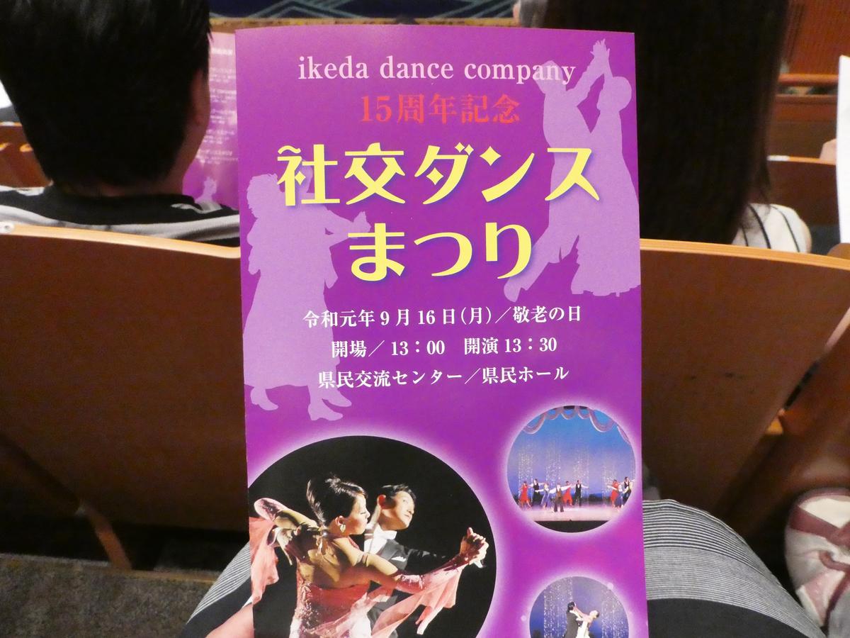社交ダンスまつり