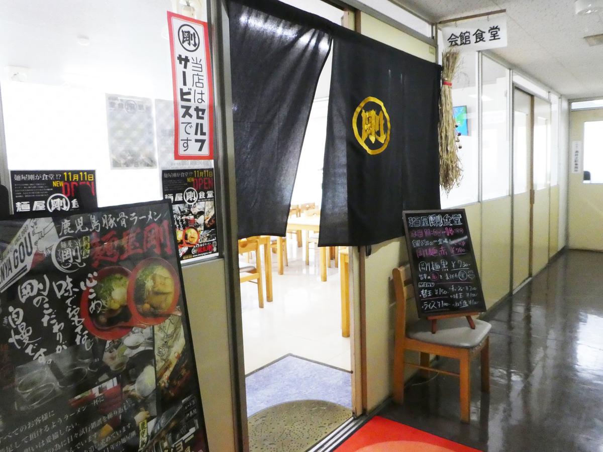 麺屋剛食堂