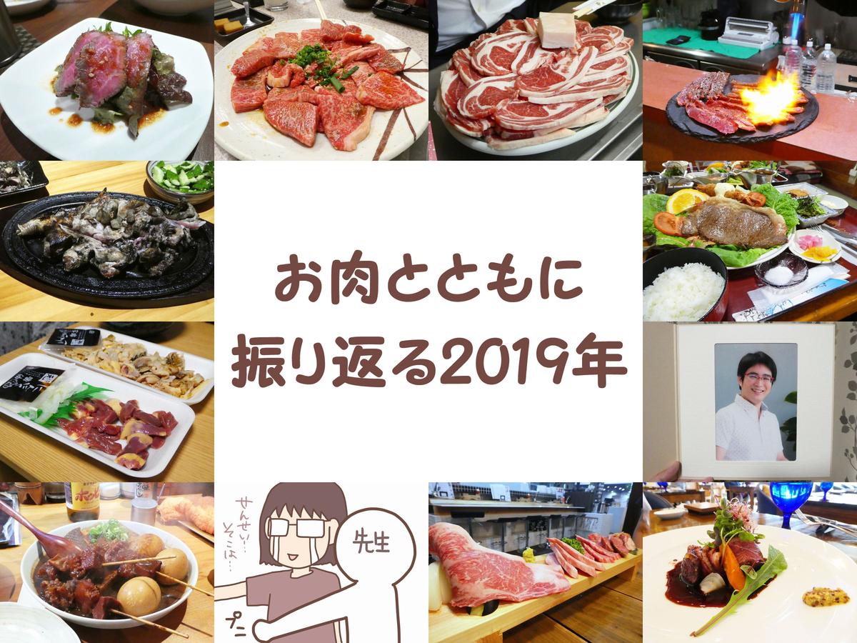 肉 2019
