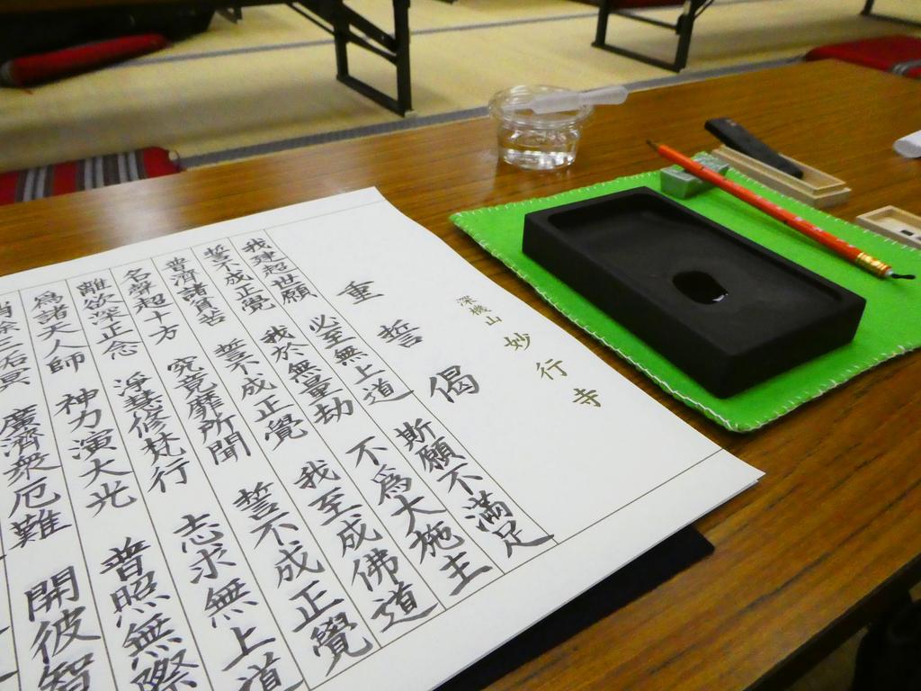 写経 妙行寺