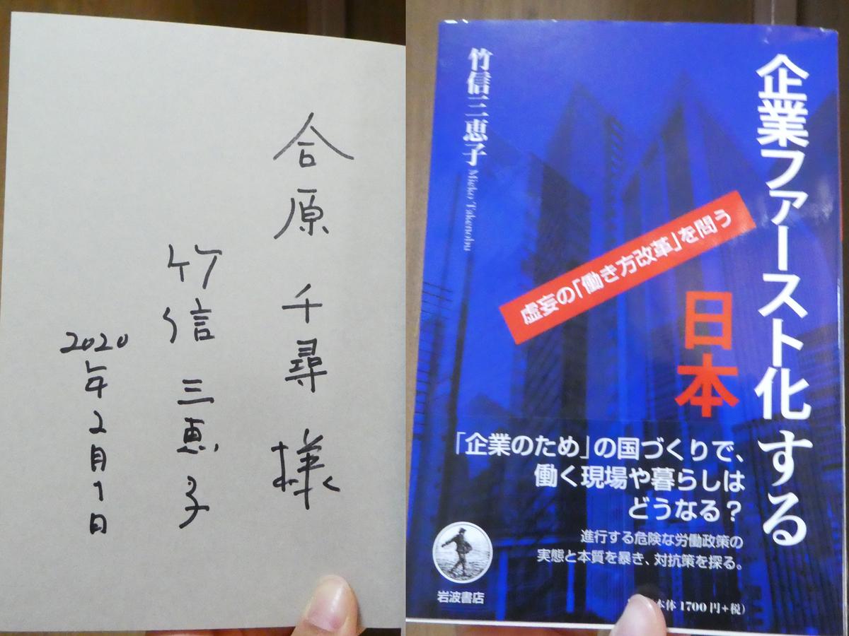 竹信さんの著書