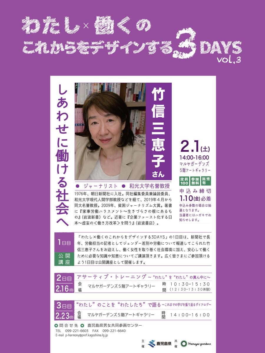 キャリアデザイン 鹿児島県