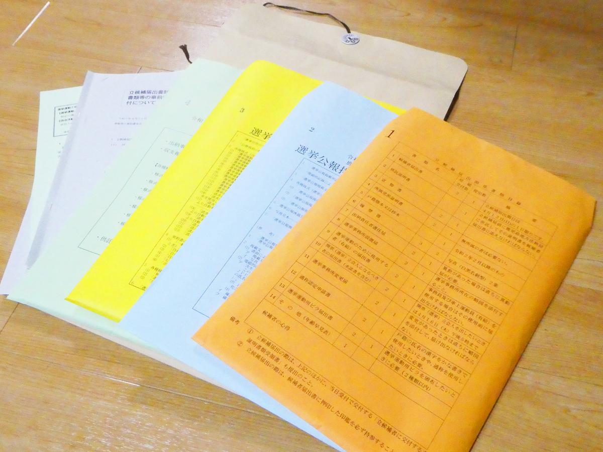 鹿児島市議会議員選挙 書類 2020