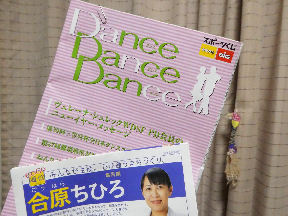 日本ダンススポーツ連盟 冊子