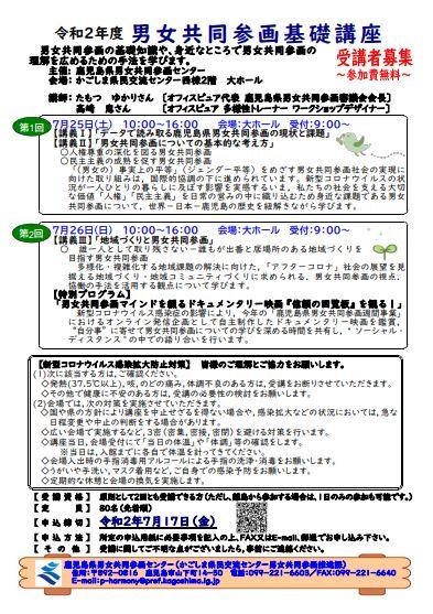 鹿児島県男女共同参画基礎講座