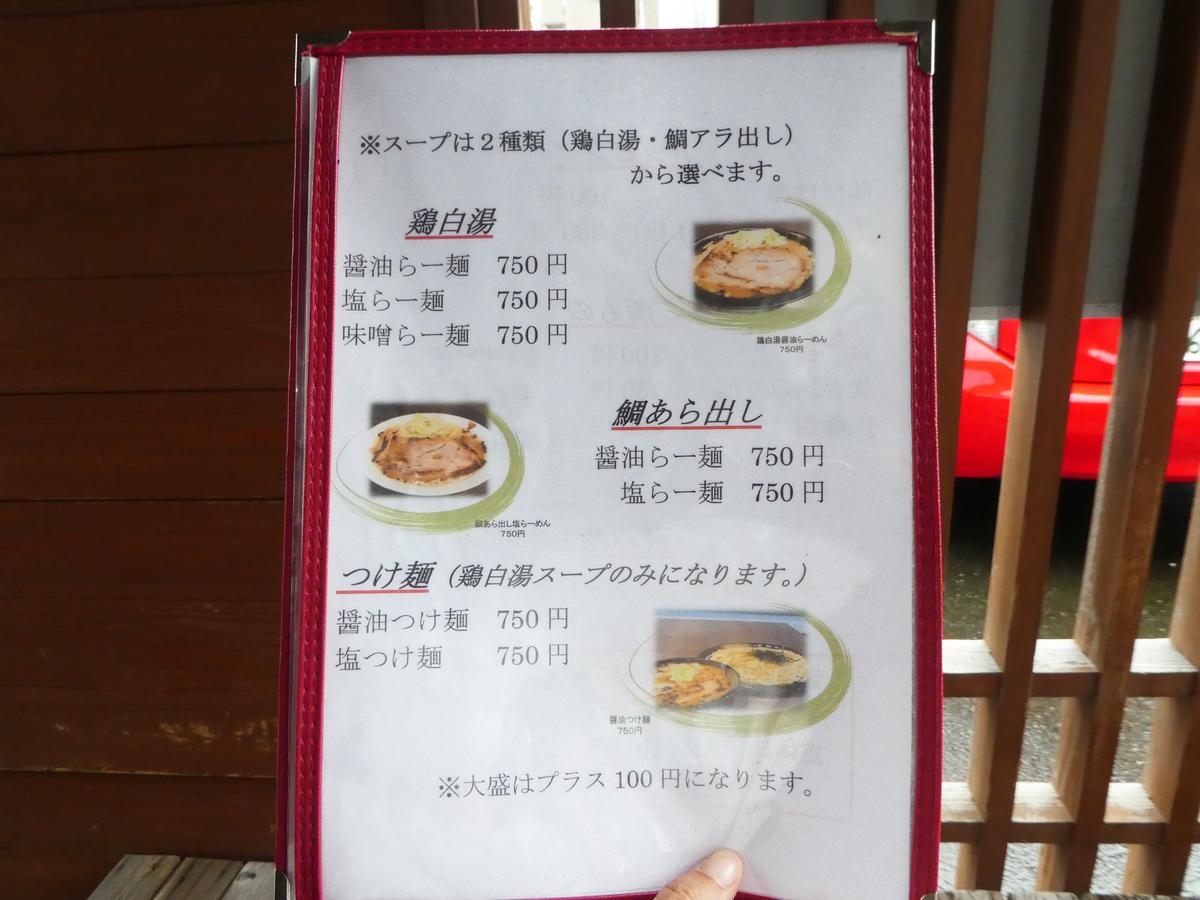 麺人佐藤 鹿児島市宇宿