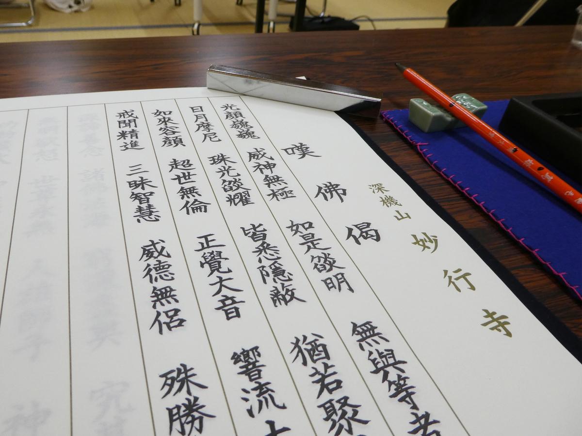 妙行寺 写経
