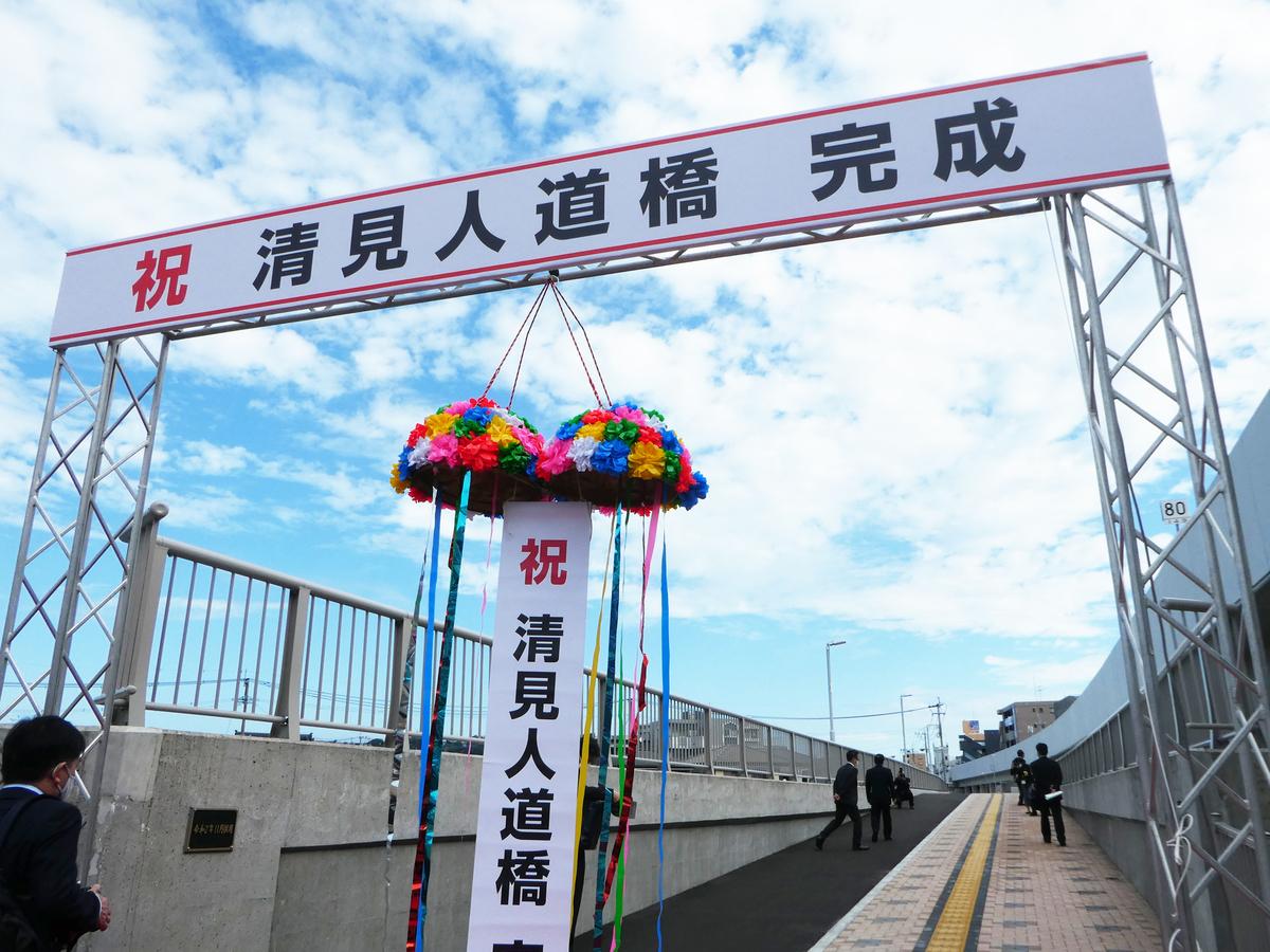 清見人道橋 完成式典