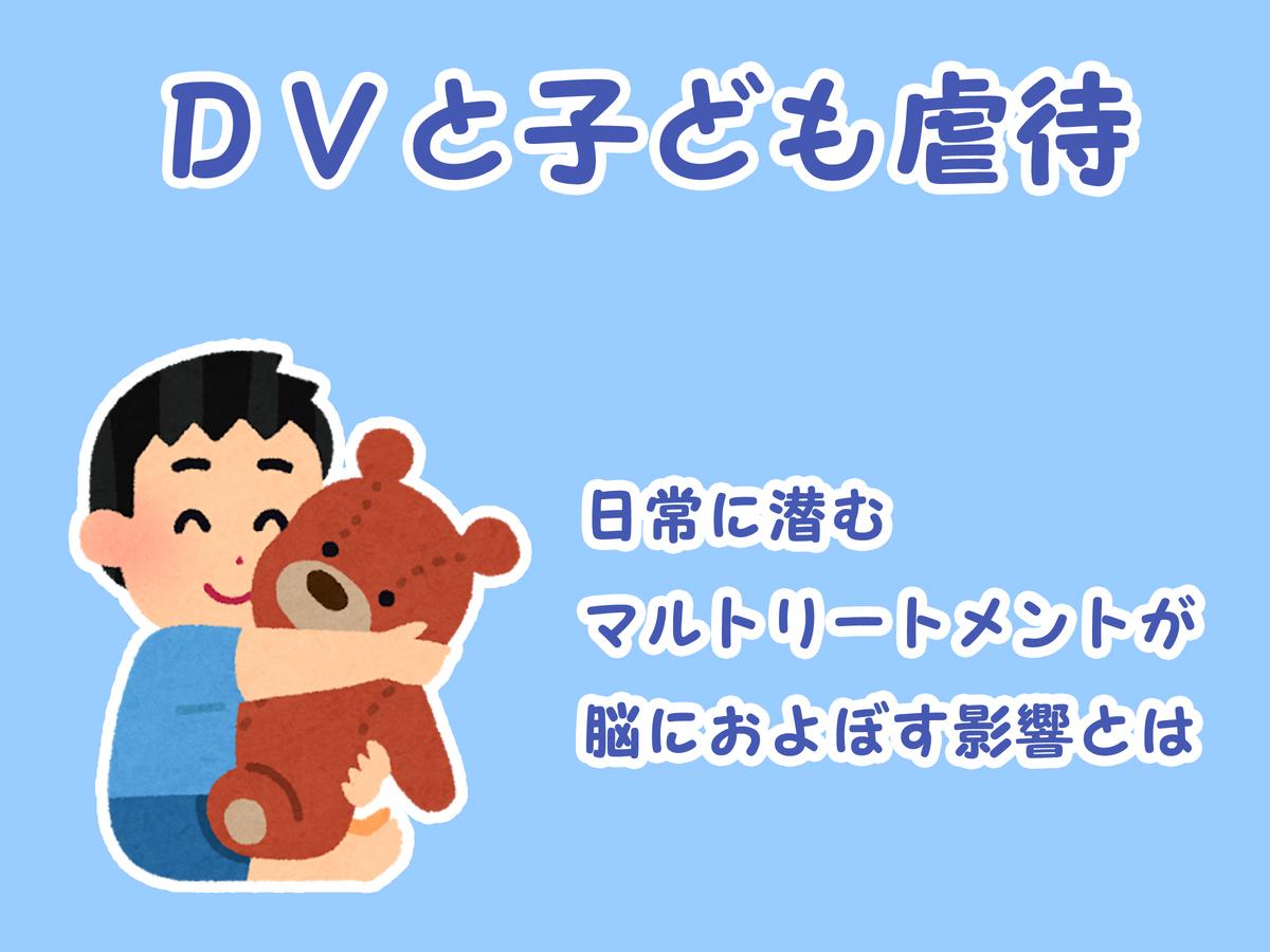 DVと子ども虐待