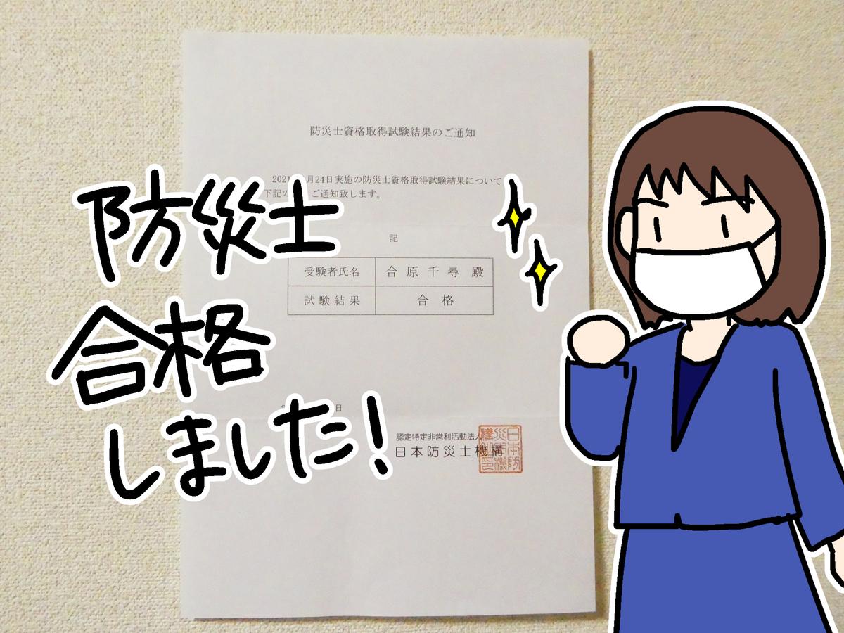 防災士試験 合格