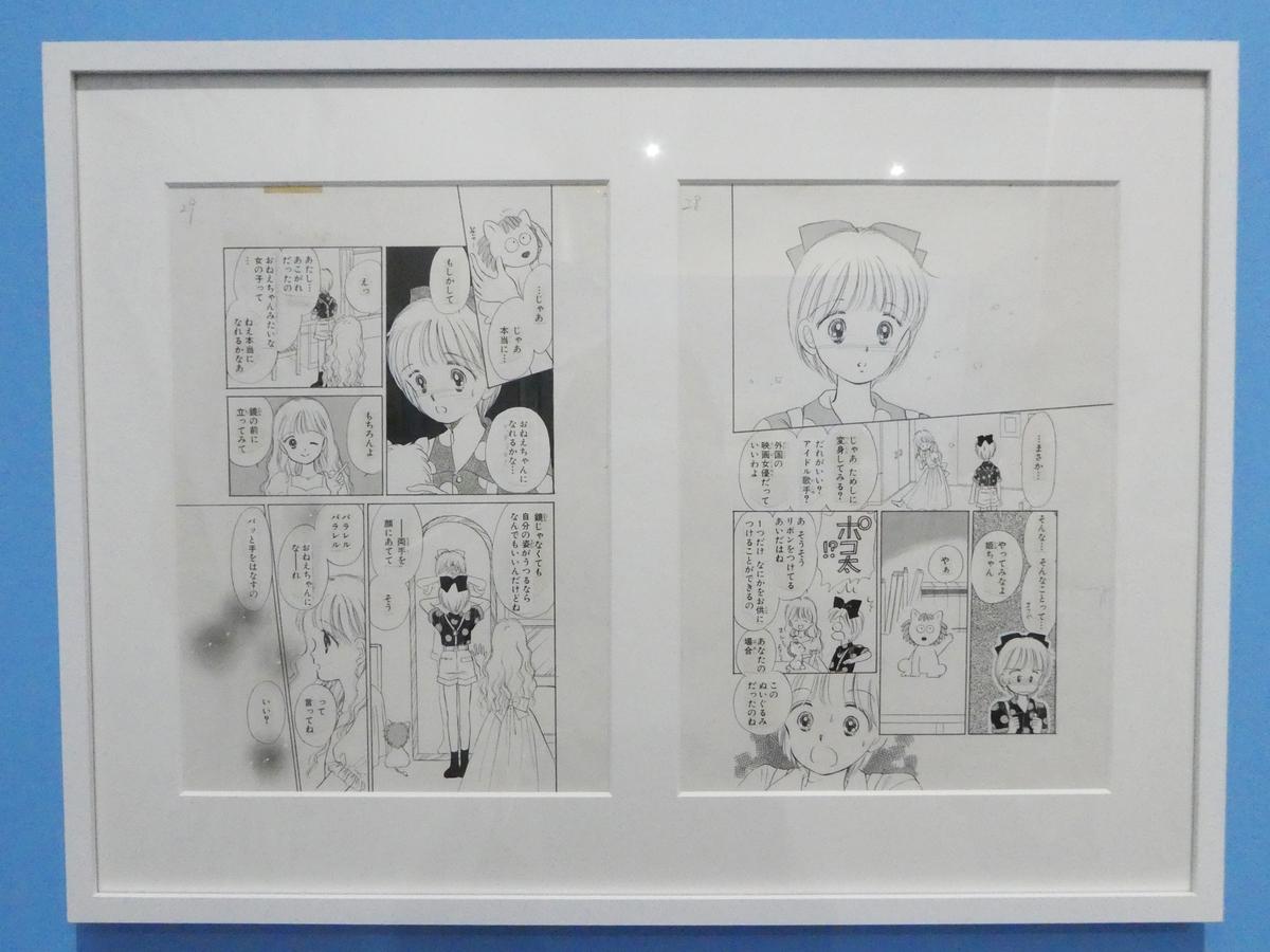 姫ちゃんのリボン 原画