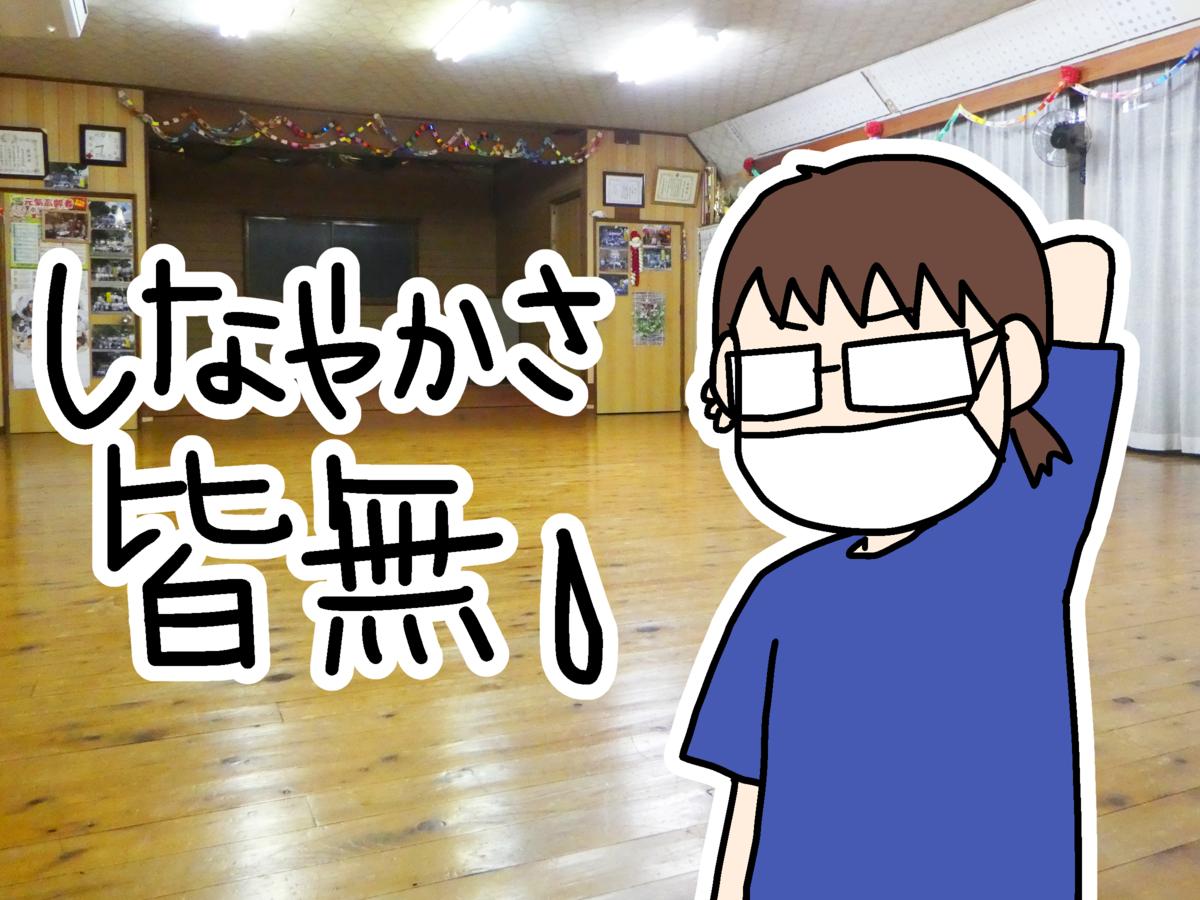 社交ダンス 公民館