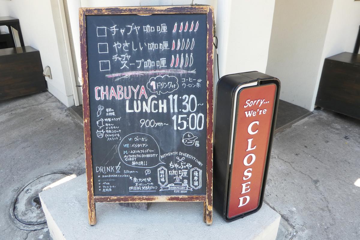 ちゃぶや咖喱堂 鹿児島市 ランチ