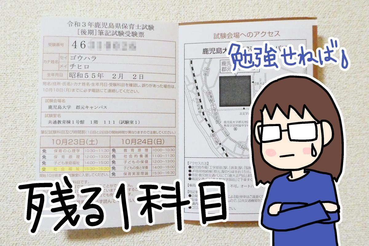 保育士試験