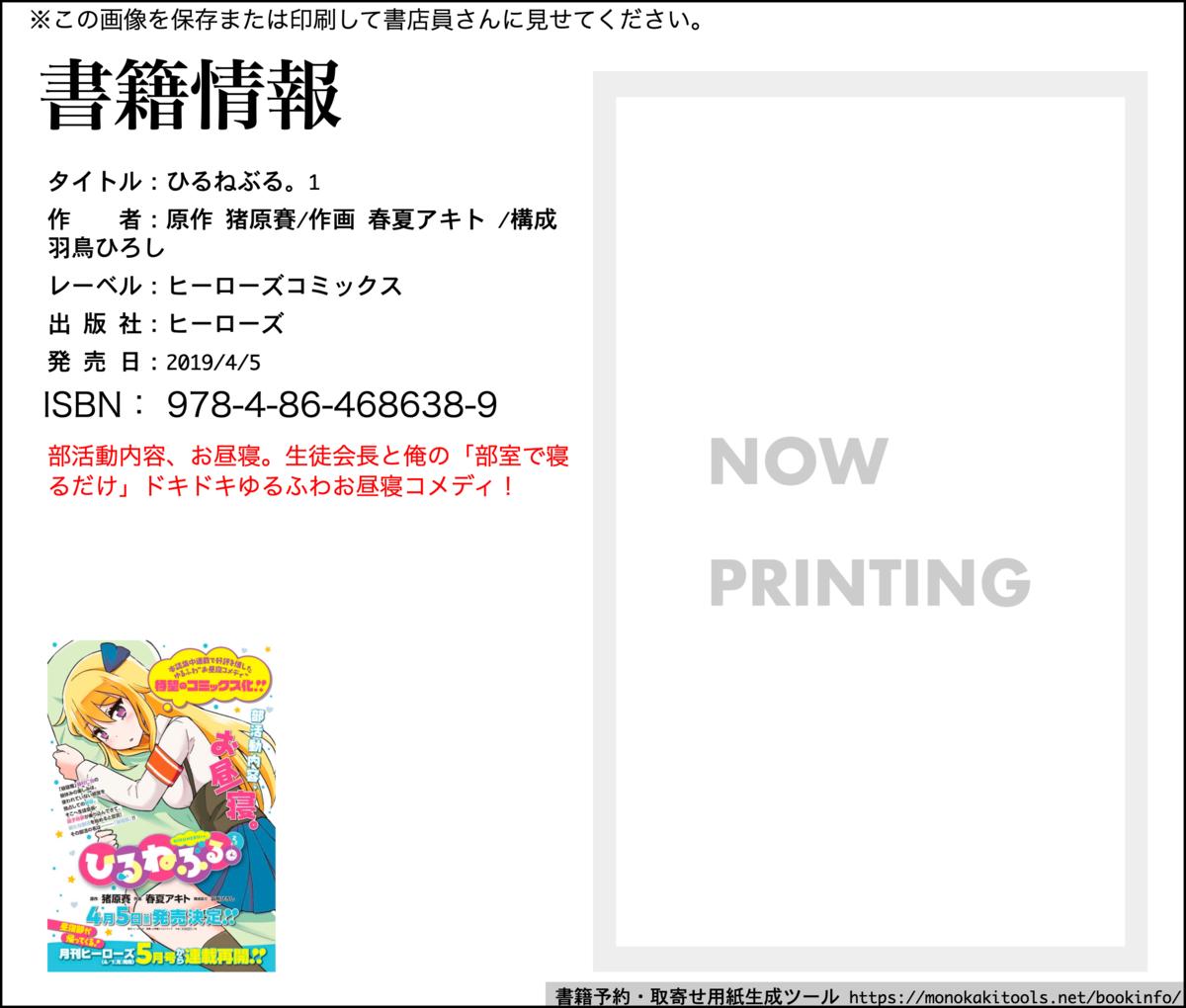 f:id:iharadaisuke:20190315174442p:plain