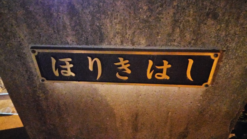 f:id:iidarihatukan:20160729150036j:plain