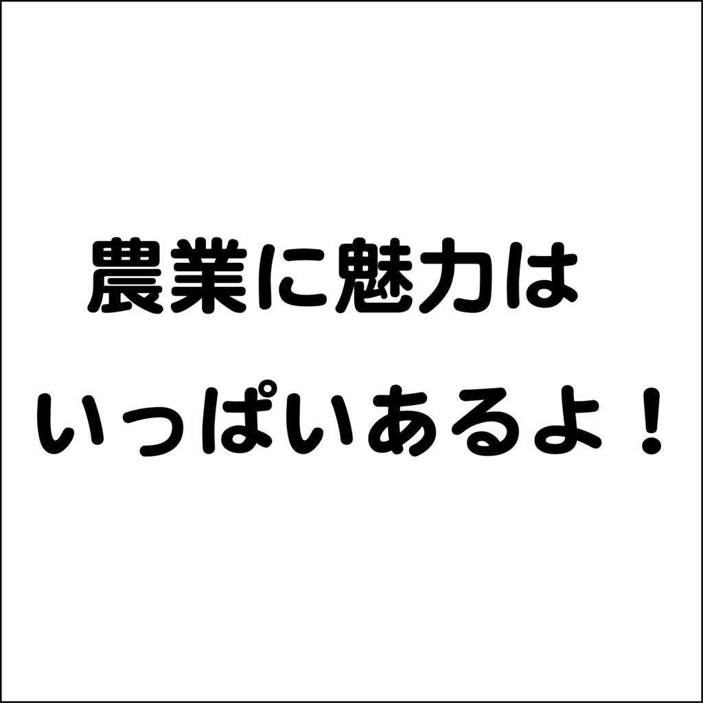 f:id:iihara-farm:20161030013103p:plain