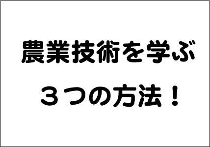 f:id:iihara-farm:20170428003238j:plain