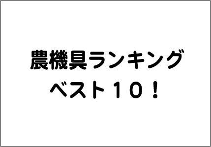 f:id:iihara-farm:20170519004235j:plain
