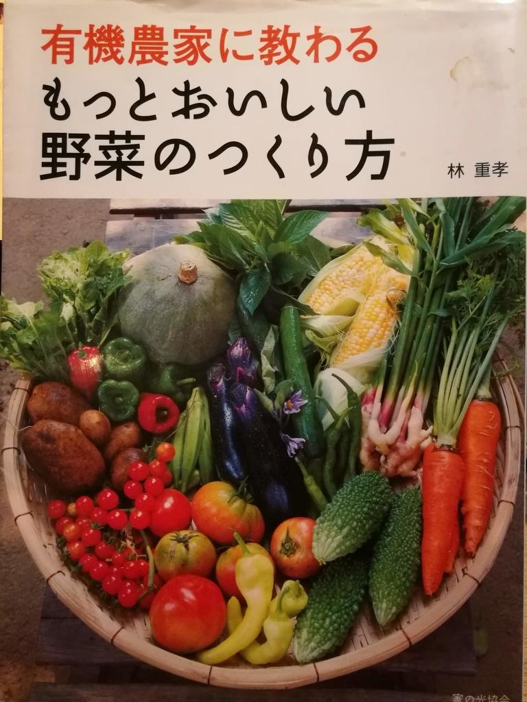 f:id:iihara-farm:20181005023958j:plain