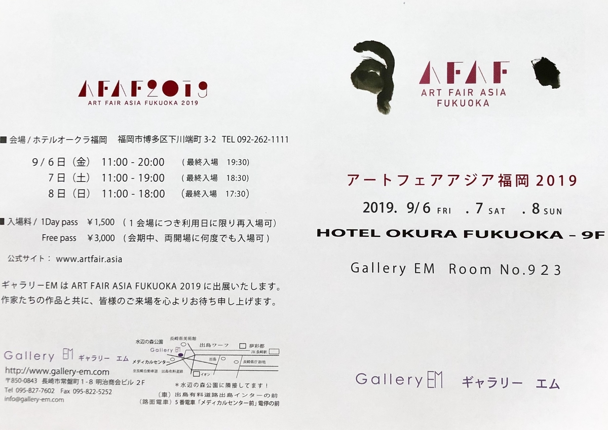f:id:iihiromi:20190809103438j:plain