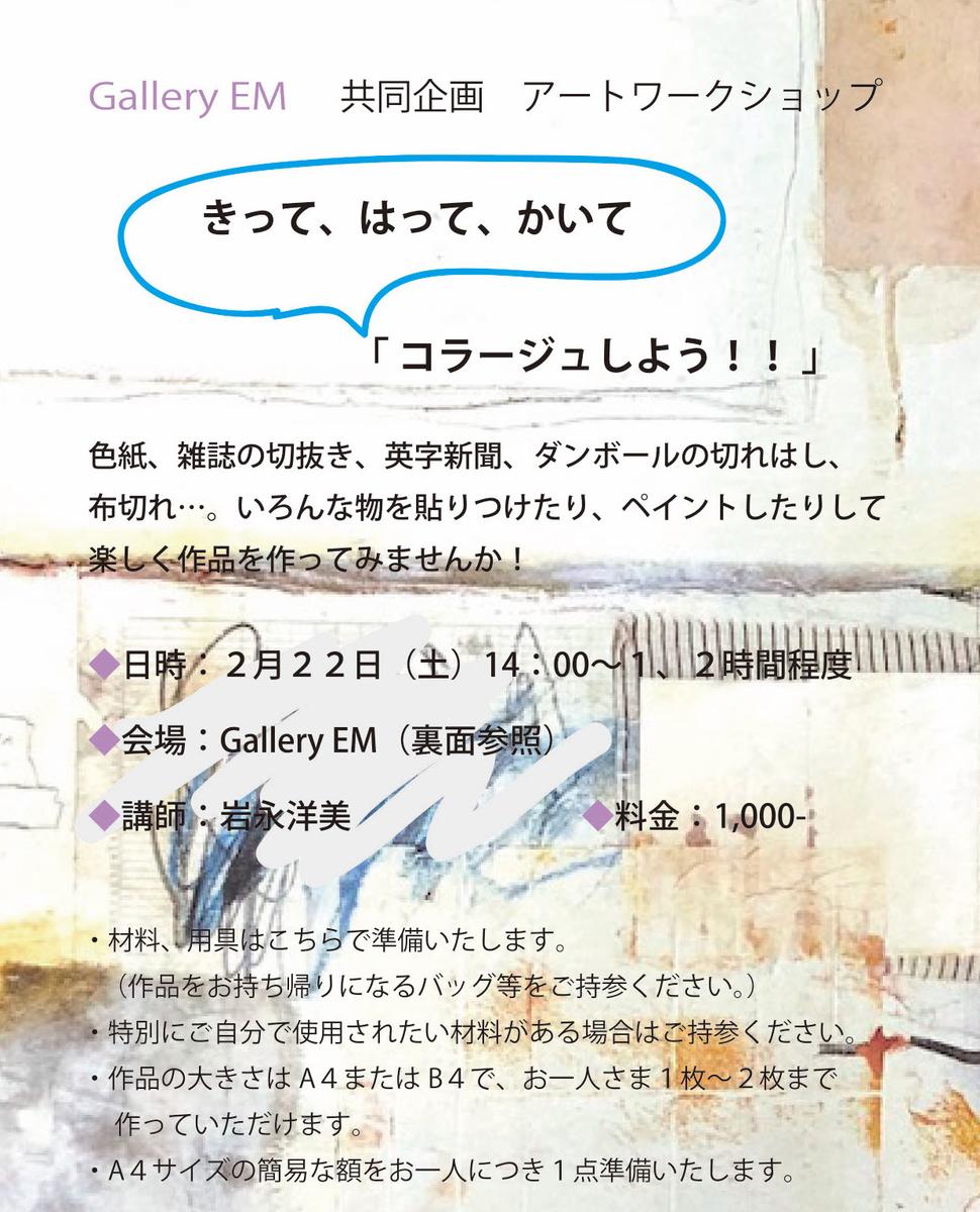 f:id:iihiromi:20200201171646j:plain