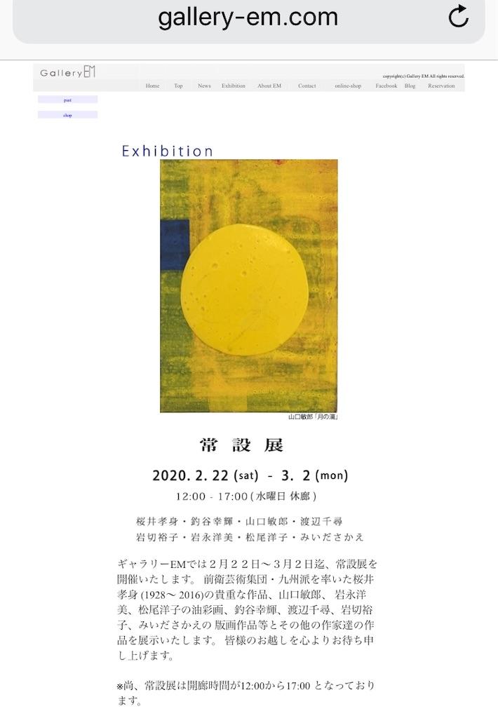 f:id:iihiromi:20200224133958j:image