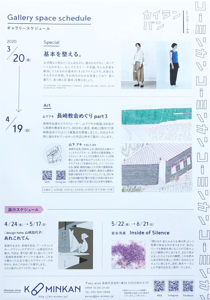 f:id:iihiromi:20200402150856j:image