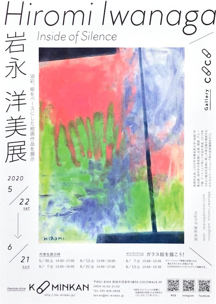 f:id:iihiromi:20200421091706j:image