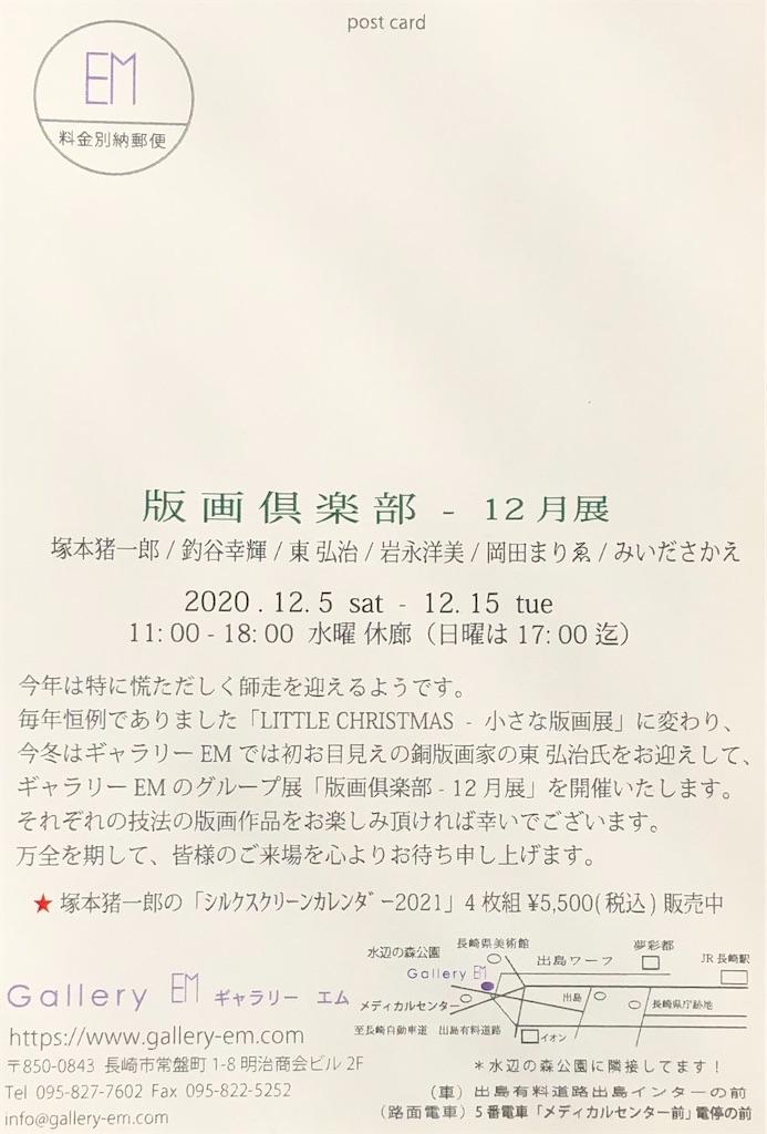 f:id:iihiromi:20201202140911j:image