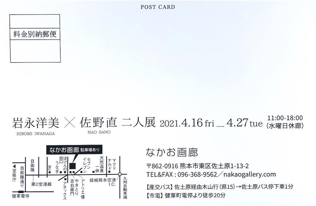 f:id:iihiromi:20210401162230j:image