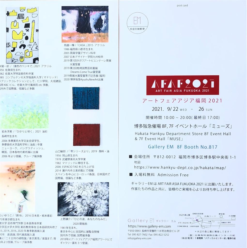 f:id:iihiromi:20210919111304j:image