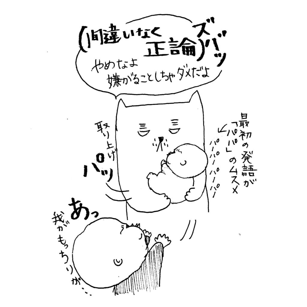 赤ん坊を父親に取り上げられる