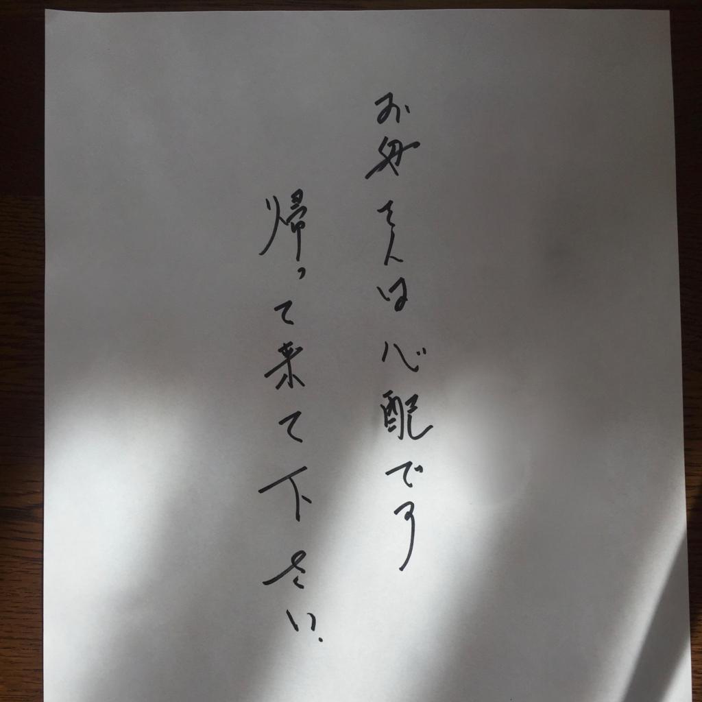 鬼母からの書き置き手紙