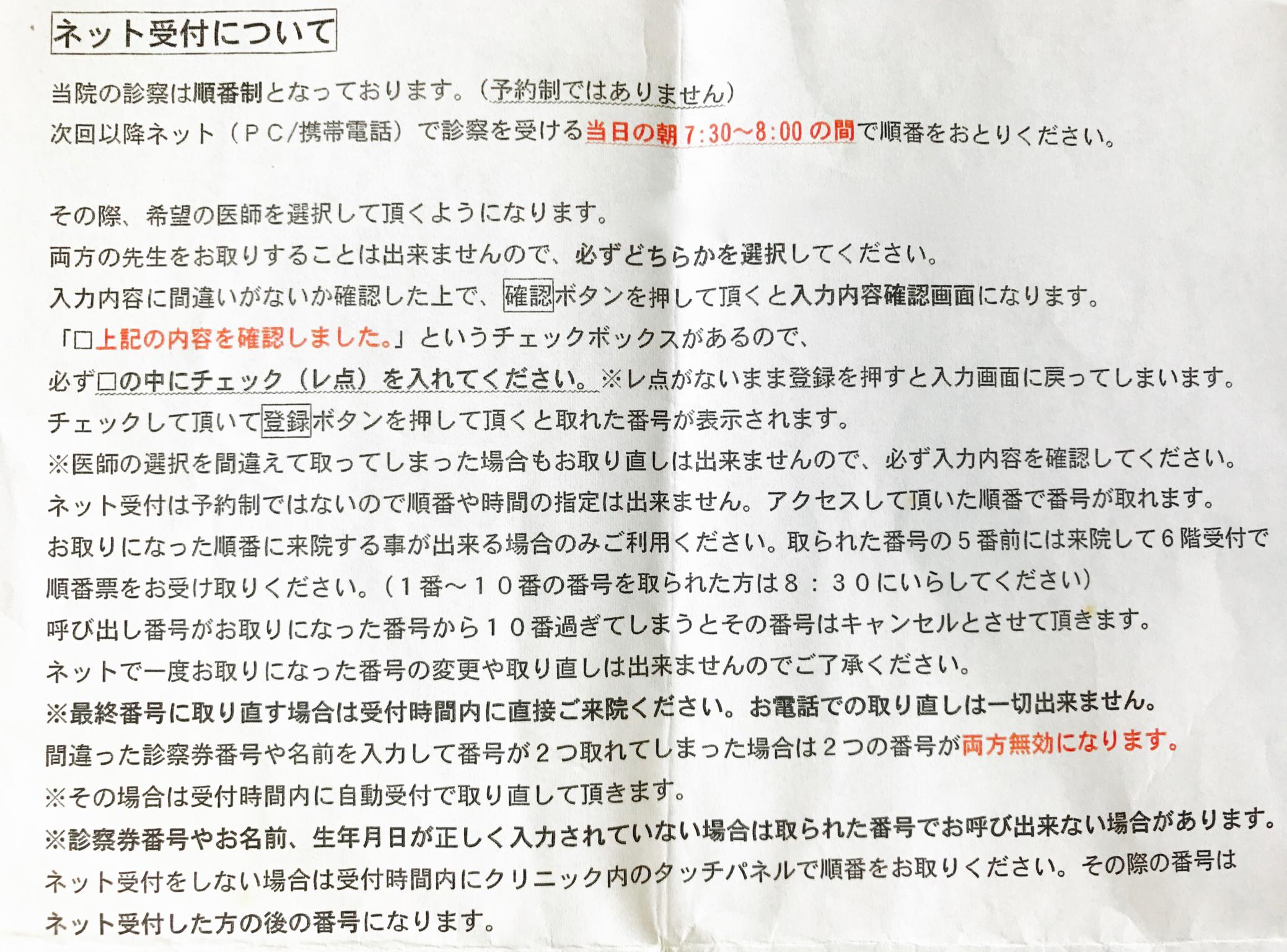 KLC再診専用ネット予約説明書
