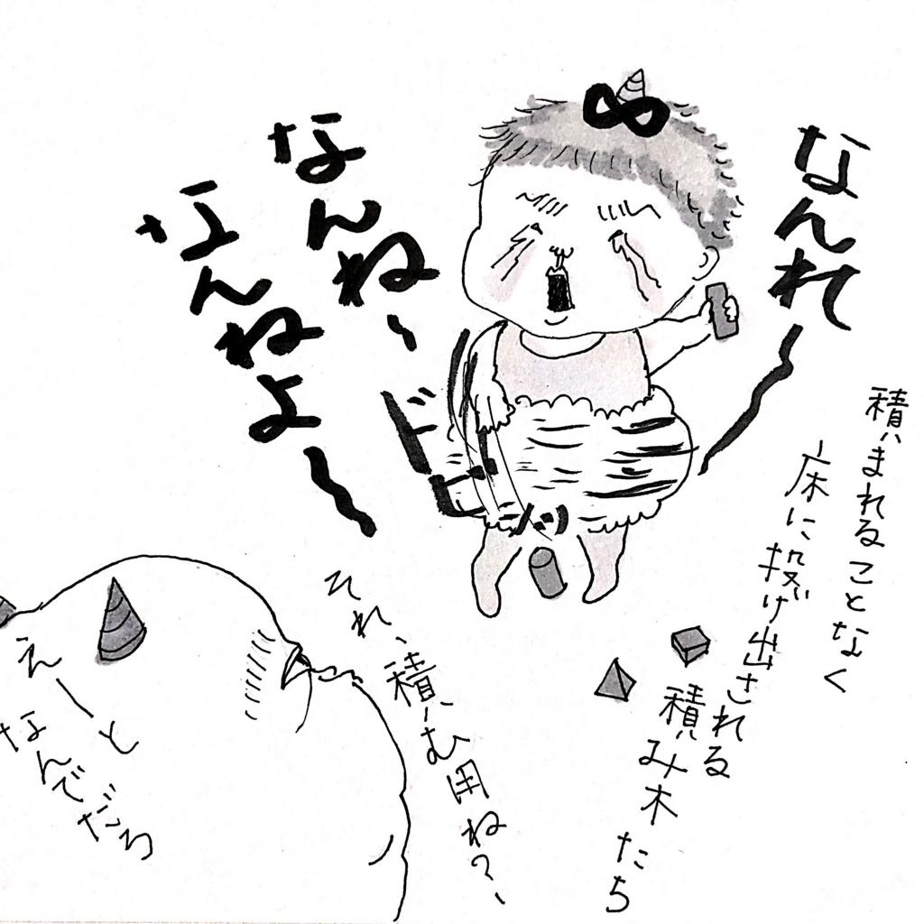 怒って積み木を投げる1歳児のイラスト