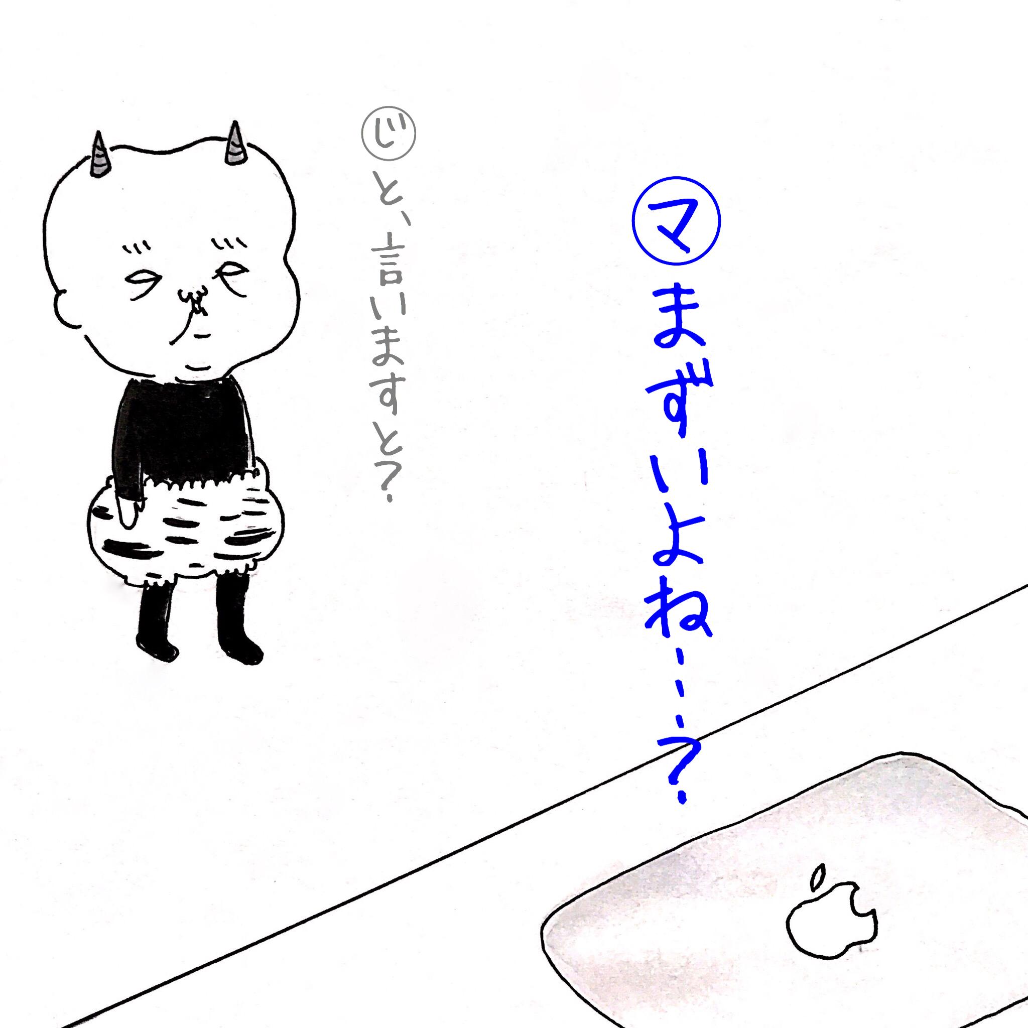 テレパシー会話漫画5