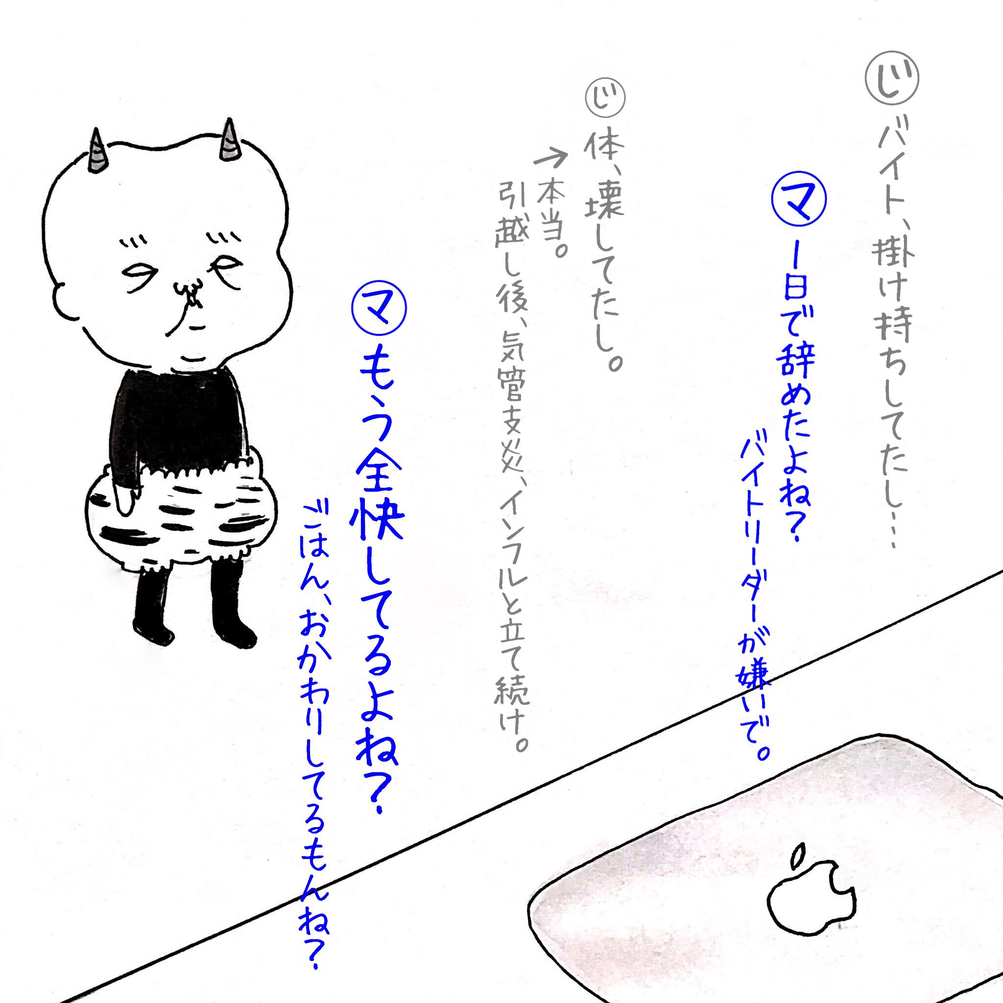 テレパシー会話漫画7