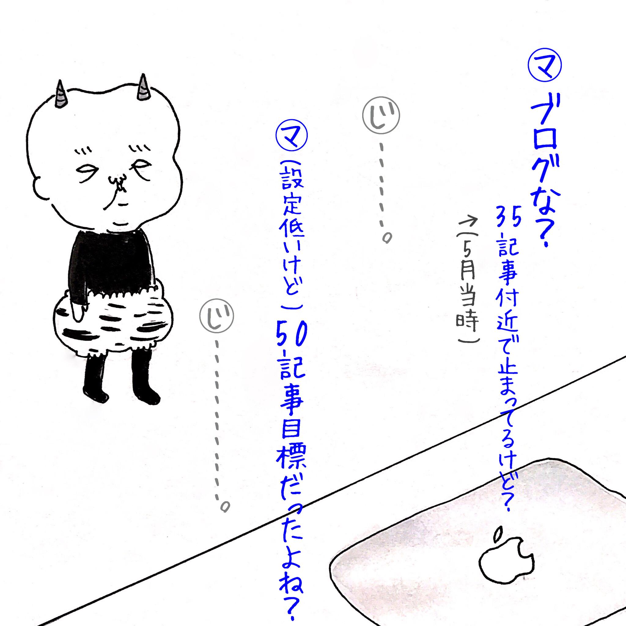 テレパシー会話漫画6