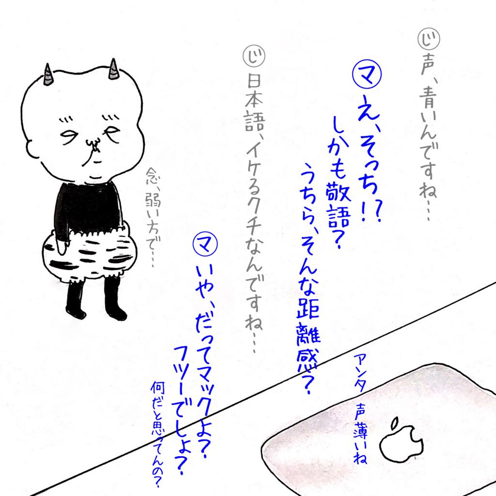 テレパシー会話漫画4
