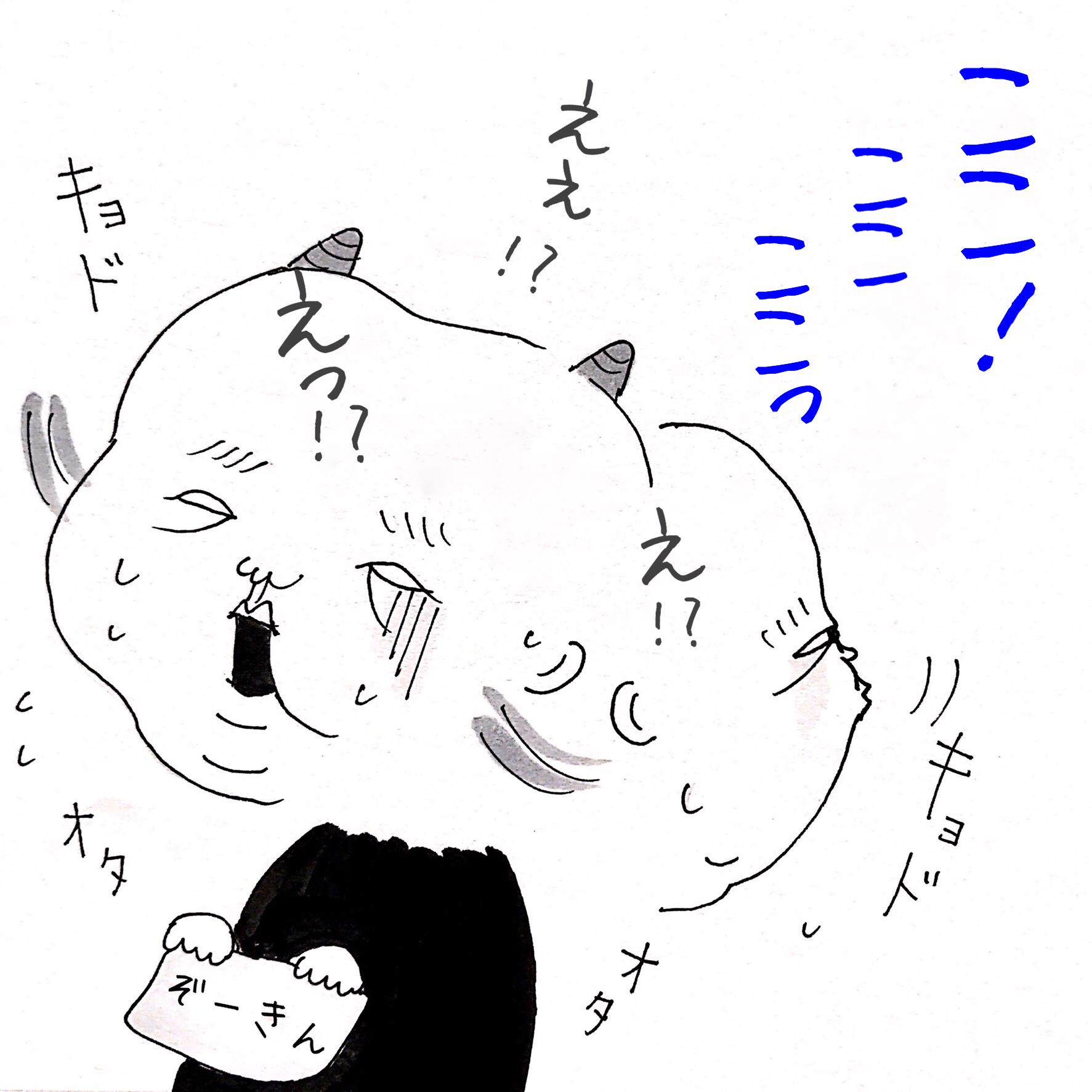 テレパシー会話漫画2