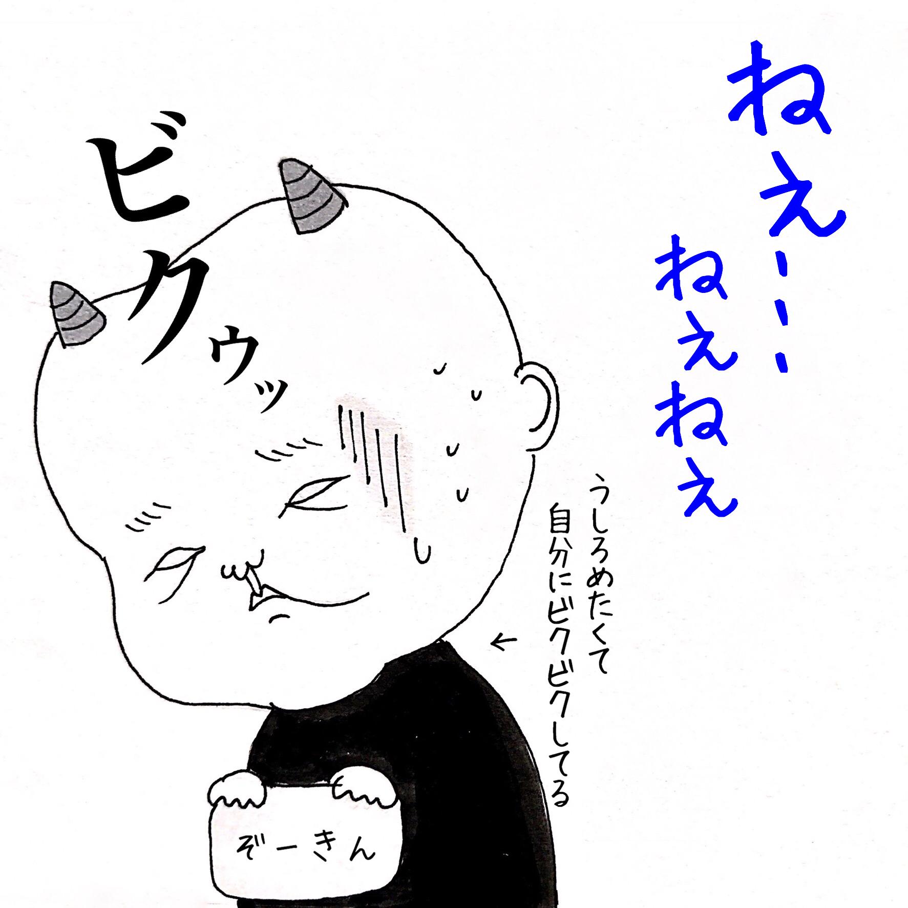 テレパシー会話漫画1