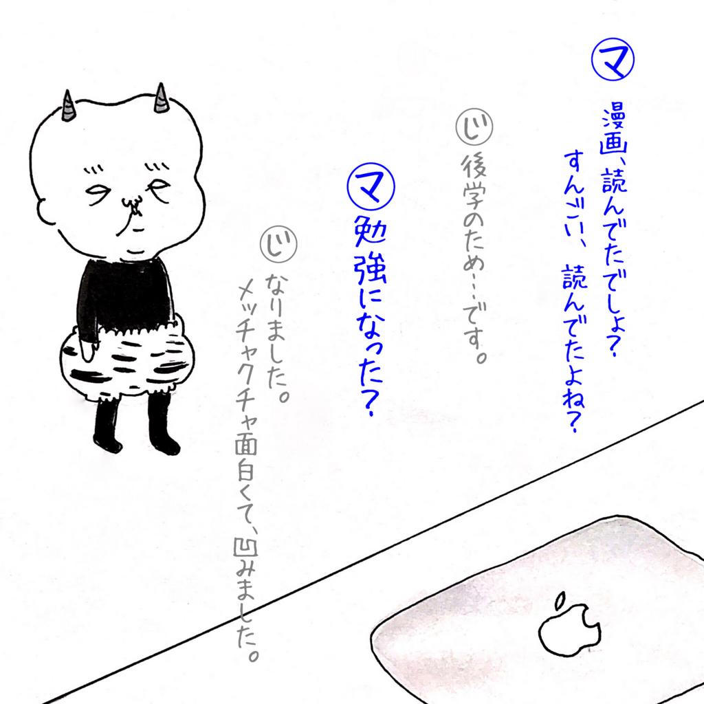 テレパシー会話漫画8