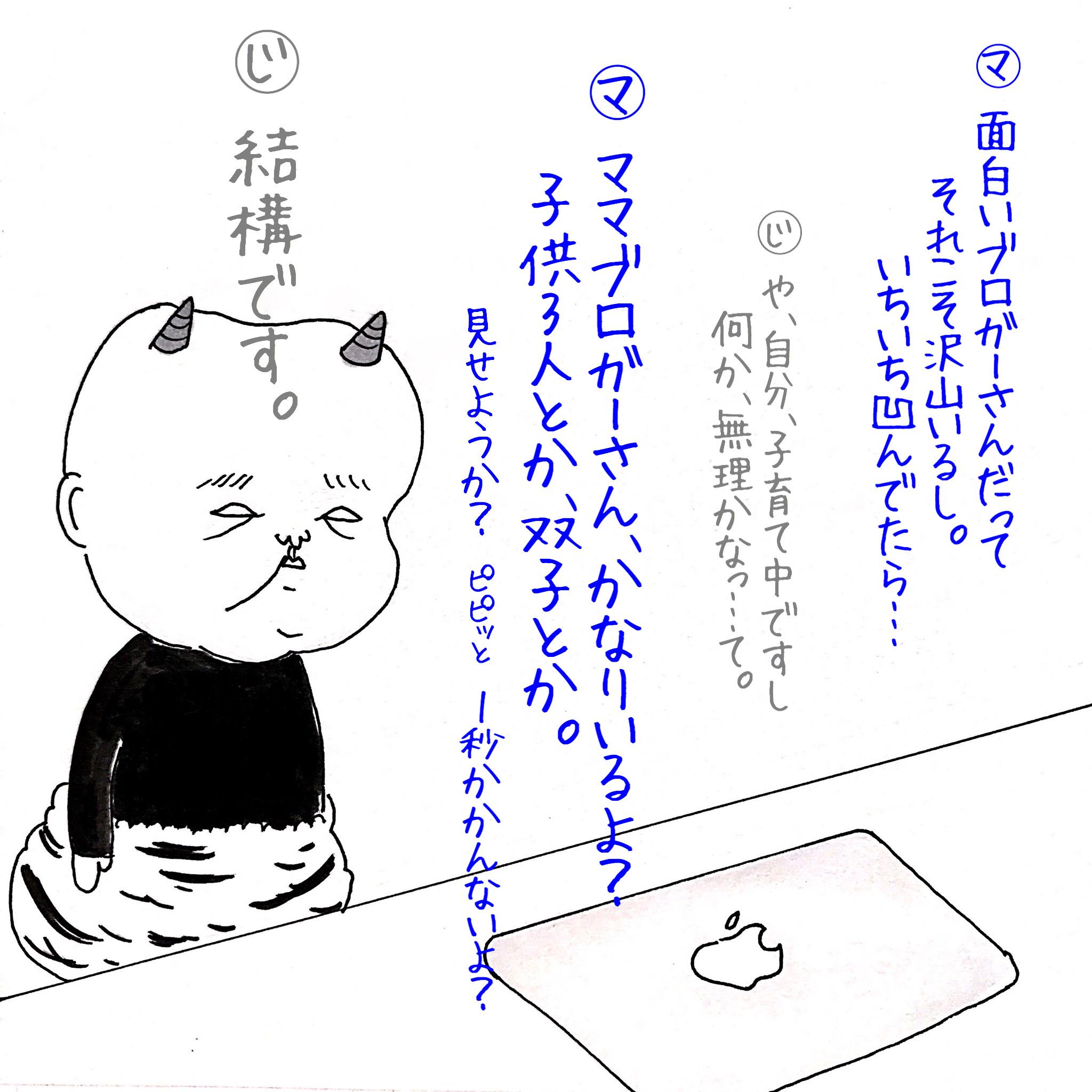 テレパシー会話漫画12