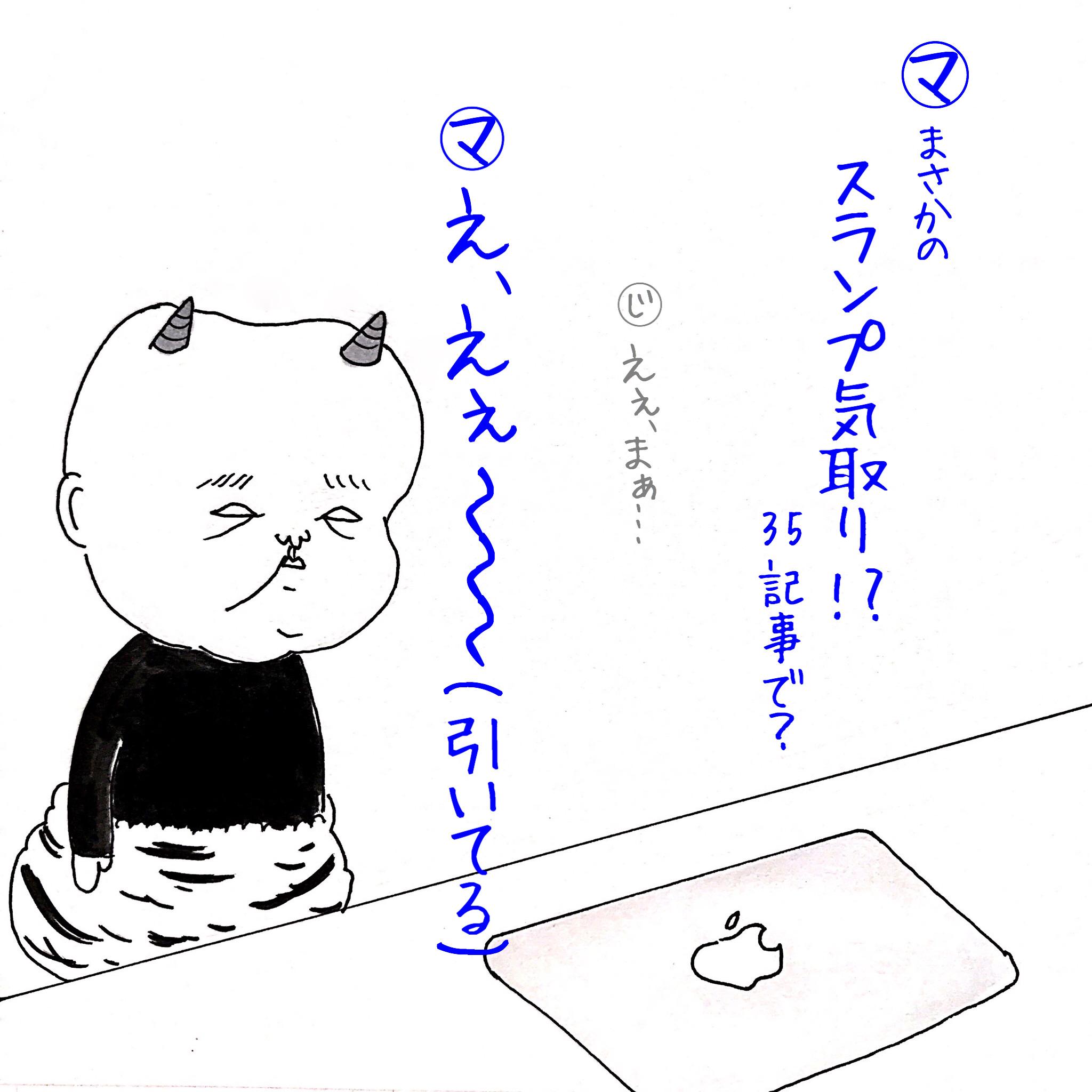 テレパシー会話漫画11