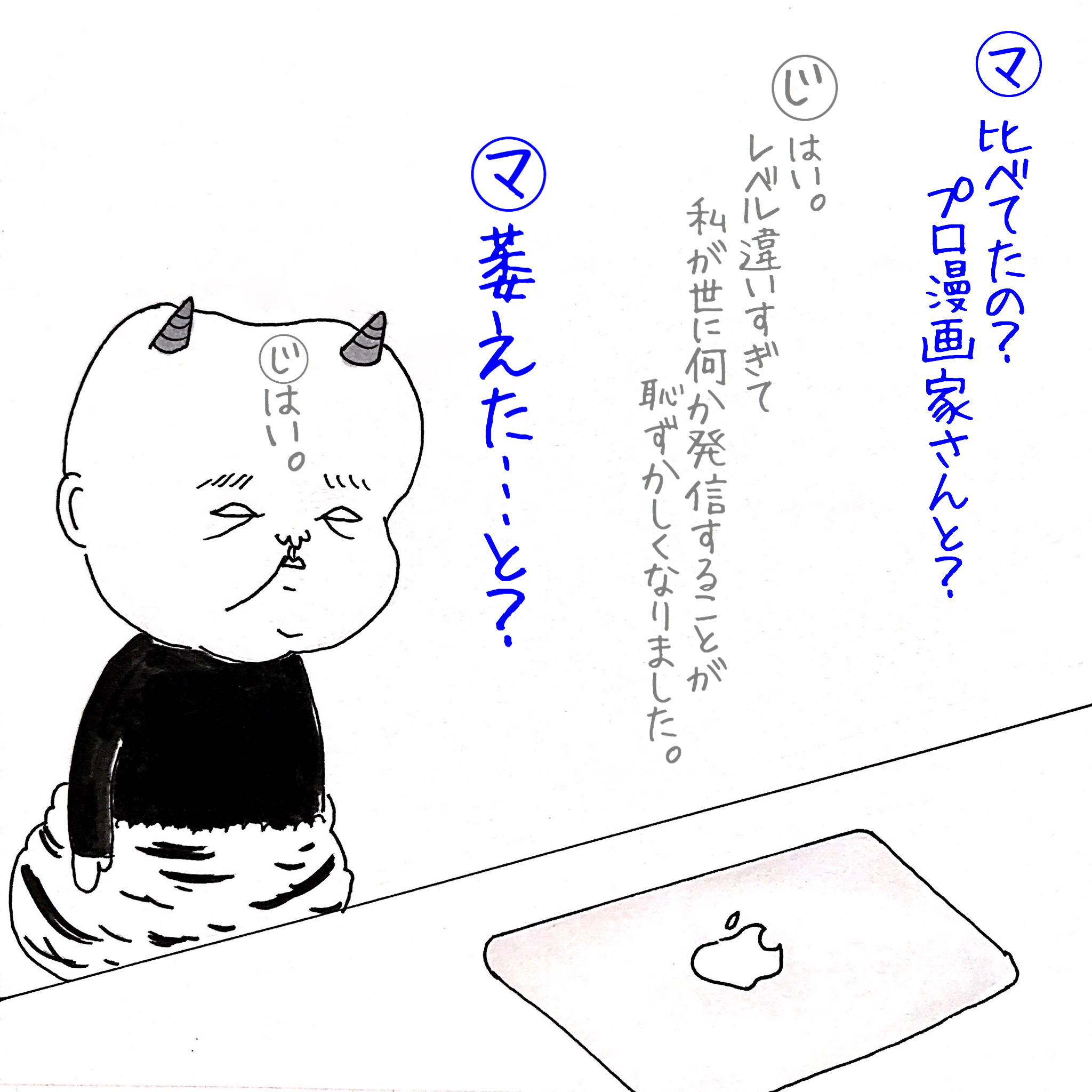 テレパシー会話漫画10