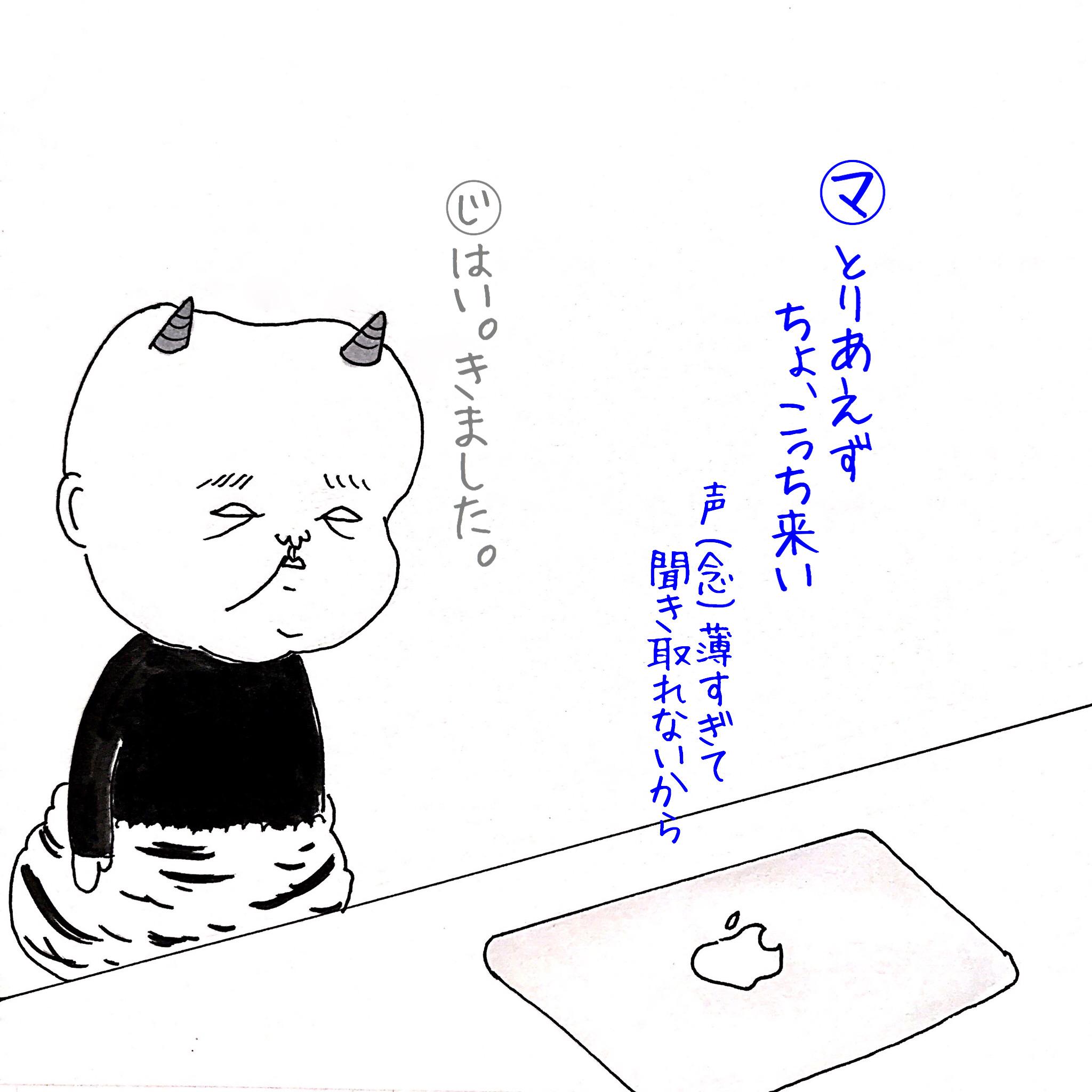 テレパシー会話漫画9